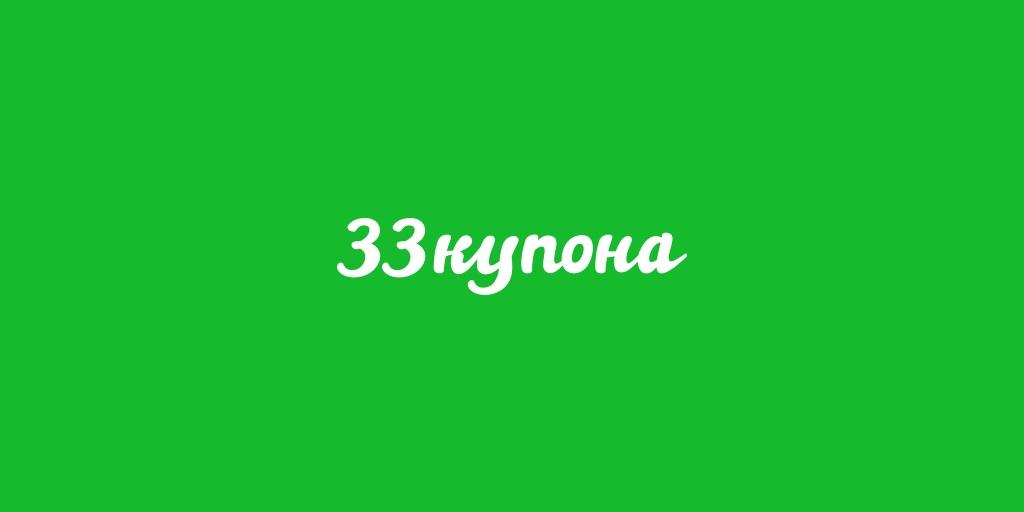 Купоны на скидку в Томске на 33 купона
